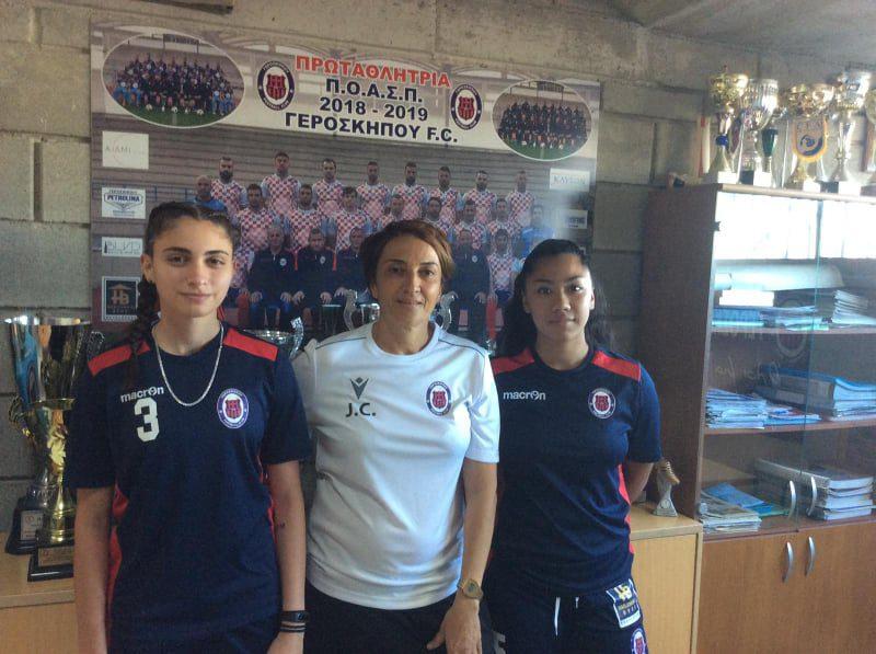 Άλλες δύο μεταγραφές οι Ladies της Γεροσκήπου FC!
